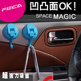 FECA 非卡 小飛象 超強力吸盤 掛勾(2入)-藍 (小)