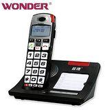 【WONDER】大字鍵增音DECT數位式無線電話