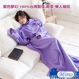 【米夢家居】紫色夢幻~100%台灣製造~輕柔懶人袖毯