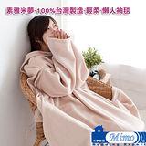 【米夢家居】素雅米色~100%台灣製造~輕柔懶人袖毯