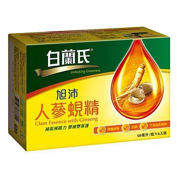 白蘭氏旭沛人蔘蜆精60ml*6瓶