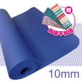 【VOSUN】※SGS國際認證※ NBR 專業單人雙壓紋10mm瑜珈墊 超值組合/睡墊.爬行墊_ 深海藍