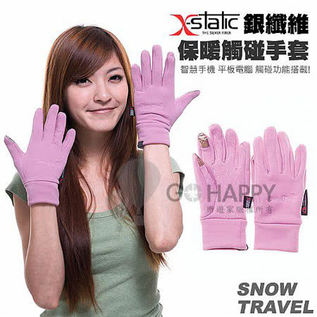 SNOWTRAVEL X-STATIC銀纖維保暖觸碰手套(粉紅)