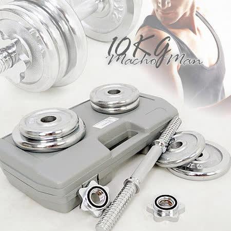 10KG電鍍槓鈴片套組(贈送收納盒) C113-310