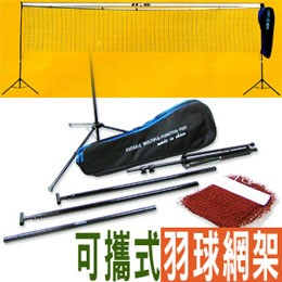 【可攜式】4m羽毛球網架(附背袋 )C99-0147-4