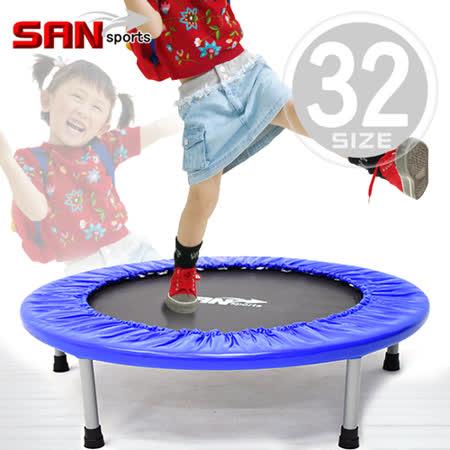 【SAN SPORTS 山司伯特】跳跳樂32吋彈跳床C144-32 (81公分跳跳床彈簧床.彈跳樂彈跳器.平衡感兒童遊戲床)