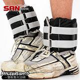 【SAN SPORTS】 調整型10磅綁腿沙包