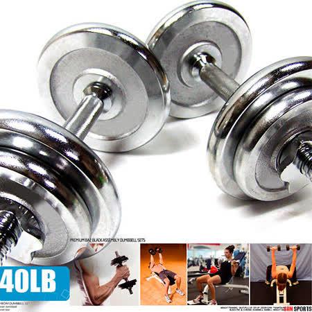 40LB槓鈴片套組(贈送收納盒)C113-340 電鍍槓片.可調式40磅啞鈴.舉重量訓練.運動健身器材
