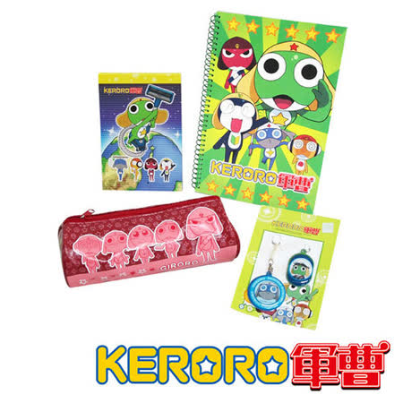 《購犀利》日本品牌【KERORO軍曹】 超值圓筒筆袋筆記本組合☆可愛、好用★新潮文具