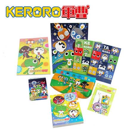 《購犀利》日本品牌【KERORO軍曹】 方型筆袋筆記本組合☆可愛、好用★新潮文具