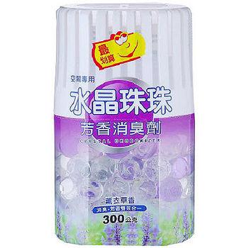 最划算水晶珠珠芳香消臭劑-薰衣草香300g