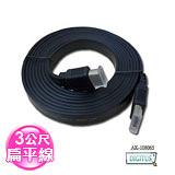曜兆DIGITUS HDMI 3公尺1.3b扁平線-2入裝