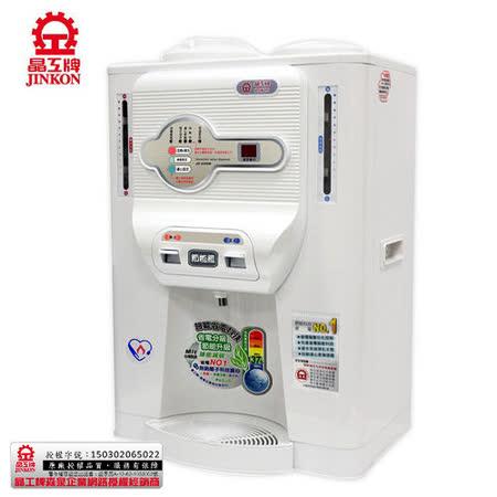 晶工牌節能智慧型溫熱開飲機 JD-5426B