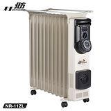 德國北方NORTHERN  11片葉片式恆溫電暖器(NR-11ZL)【加裝陶瓷熱風】