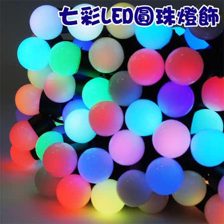 七彩LED圓珠燈串 (10米/100燈)【聖誕燈飾】