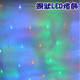 《特惠組合~兩入》可延長式網狀LED燈串 (1.5米*1.5米/120燈)【聖誕燈飾】