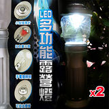 LED多功能露營燈-超值2入組