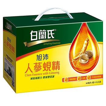 白蘭氏旭沛人蔘蜆精60ml*15瓶