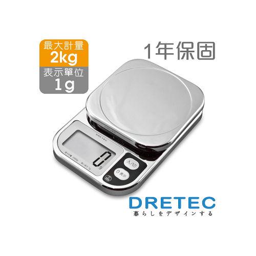 【日本DRETEC】『 閃光 』大螢幕廚房電子料理秤/電子秤-亮銀色