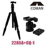 COMAN 領航家 2285A五節鎂鋁腳架+CQ-1雲台 (28mm)