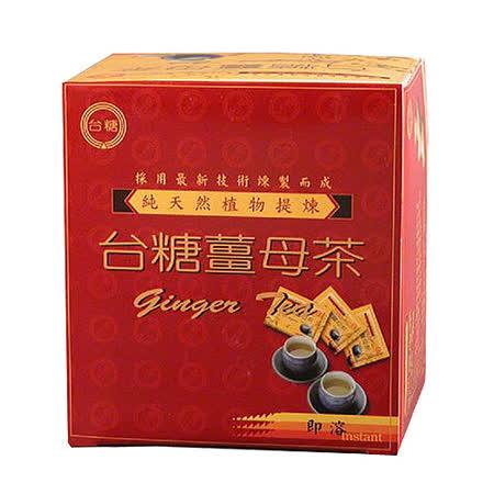 【台糖】薑母茶(20gX12包)x10盒