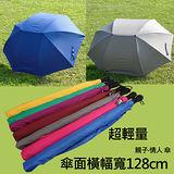 直立傘-超輕量 創意親子雨傘- 傘面橫幅寬128cm( 情侶傘 雙人傘 雨傘) 2入組