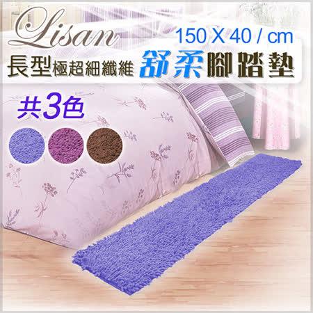 LISAN長型極超細纖維舒柔腳踏墊-150x40cm/地墊/地毯/雪尼爾(共3色)
