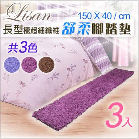 (超值3入)LISAN長型極超細纖維舒柔腳踏墊-150x40cm/地墊/地毯/雪尼爾(共3色)