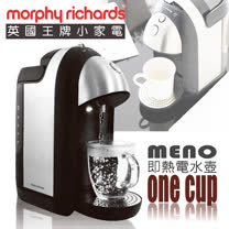 『Morphy Richards』MENO-OneCUP即熱電水壺