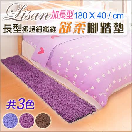 LISAN加長型極超細纖維舒柔腳踏墊-180x40cm/地墊/地毯/雪尼爾(共3色)