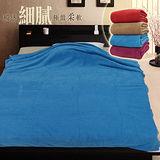 棉花田【雅緻】超細纖維超柔暖隨意毯-藍色(130x170cm)