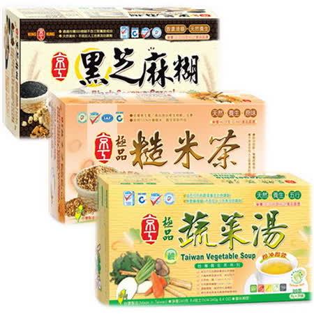 【京工】糙米茶/蔬菜湯/黑芝麻糊 任選三盒(共90包)