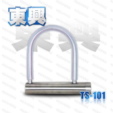 【東興】TS-101 新款四鋼條隱藏不外露 U型鎖
