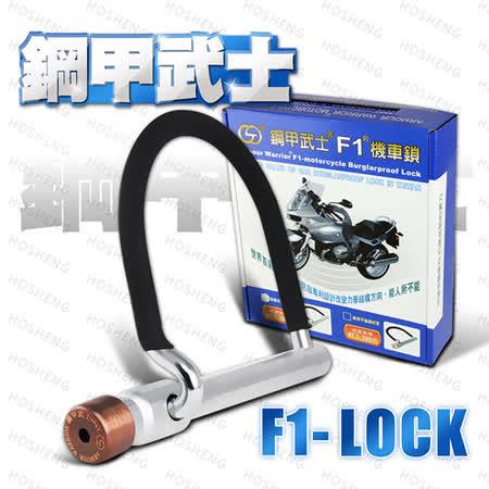 【鋼甲武士】F1-LOCK 全鎖合金鋼機車鎖