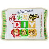 《卡滋》爆米花DIY-綜合口味280g