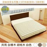 【裝置學】甜蜜居家雙人床組(掀床+3線床墊) 3色可選