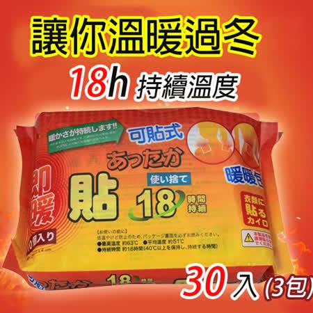 【保暖最超值】可貼式保暖暖身包(30片入)UL-850