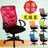 靚彩網布氣壓辦公椅/電腦椅(可選色)