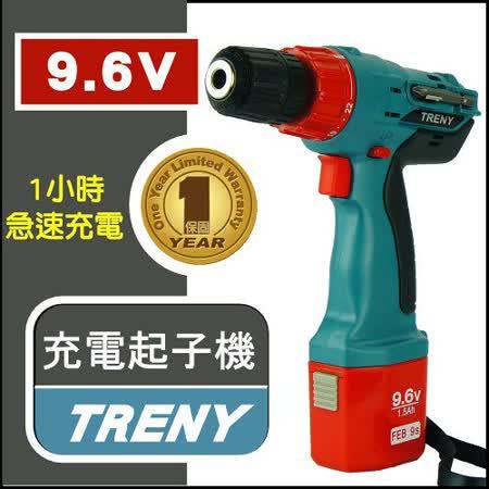 Treny -9.6V充電式電鑽