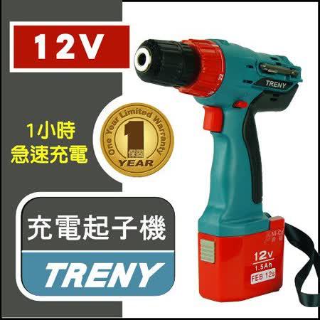 Treny -12V充電式電鑽