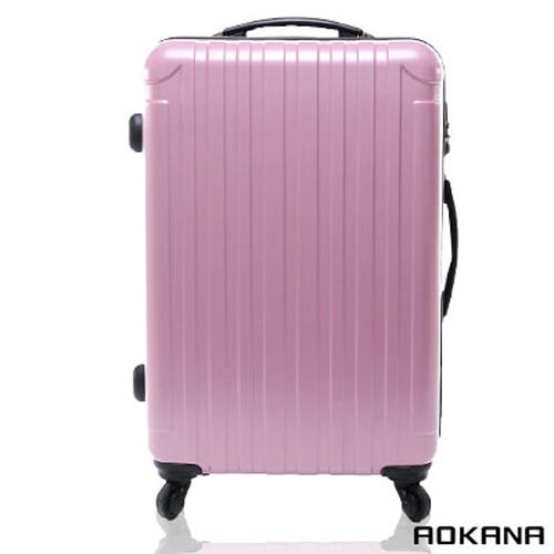 AOKANA奧卡納 24吋極致輕量拉鍊防刮硬殼旅行箱中港 路 愛 買 (香檳紫) 99-031A