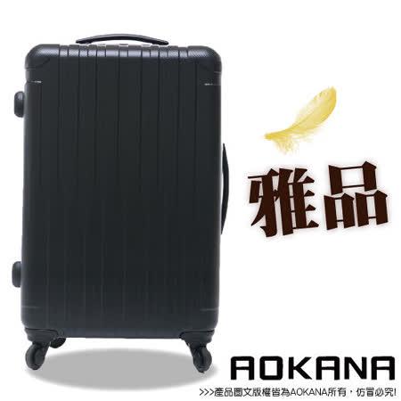 AOKANA奧卡納 20吋極致輕量拉鍊防刮硬殼旅行箱 (典雅黑) 99-031B