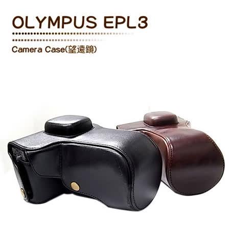 手工皮套 For OLYMPUS EPL3 望遠鏡 (兩件式)