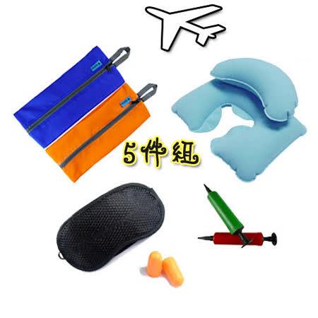 Push! 旅遊用品5件組 機上枕頭 眼罩 收納包..