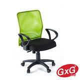 吉加吉 短背辦公椅 TW-001 綠色 經濟職員 電腦椅 GXG Furniture