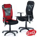 吉加吉 超厚實坐墊 電腦椅 TW-002 四色可選 舒適辦公椅 不偷工減料 台灣製造 辦公椅 GXG Furniture