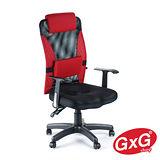 吉加吉 舒適辦公椅 TW-004 紅色 3D立體(大顆) 坐墊 電腦椅 美臀 護脊 GXG Furniture