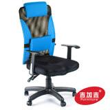 吉加吉  高背半網 電腦椅 TW-004(五色)