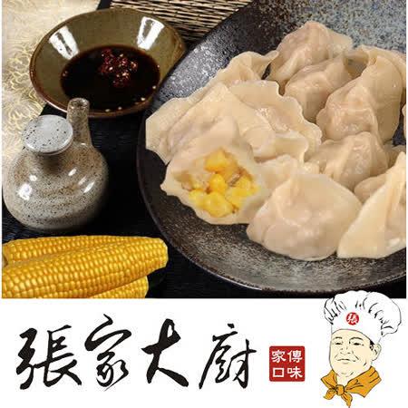 【張家大廚】家傳手工玉米豬肉水餃(50粒)(任選)