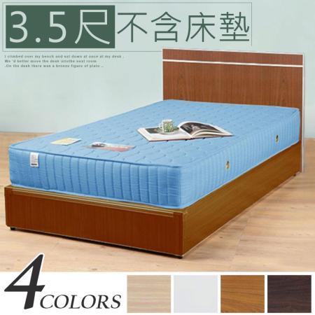 《Homelike》麗緻3.5尺單人床組(床台+床頭片)(四色可選)